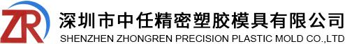 深圳市中任精密塑胶模具有限公司